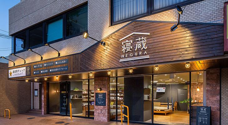 寝蔵 NEGURA 名古屋平針店